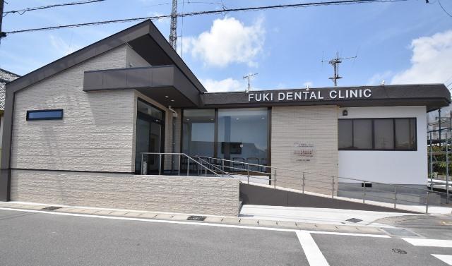 ふき歯科クリニック外観